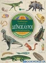Η συλλογή μου: Δεινόσαυροι και άλλα προϊστορικά ζώα