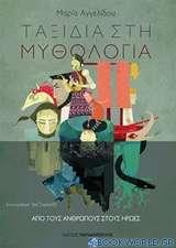 Ταξίδια στη μυθολογία: Από τους ανθρώπους στους ήρωες