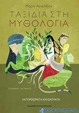Ταξίδια στη μυθολογία: Κατορθώματα και θαύματα