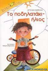 Το ποδηλατάκι-ήλιος