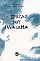Ο έρωτας του Πλάτωνα