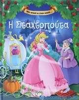 Διαδρομές στην παιδική λογοτεχνία