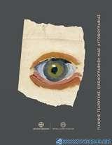 Γιάννης Τσαρούχης: Εικονογράφηση μιας αυτοβιογραφίας