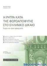 Η ρήτρα κατά της φοροαποφυγής στο ελληνικό δίκαιο