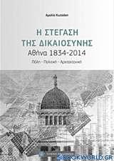 Η στέγαση της δικαιοσύνης, Αθήνα 1834-2014
