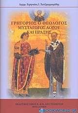 Γρηγόριος ο Θεολόγος, Μυσταγωγός λόγου και πράξης