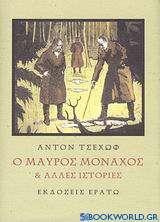 Ο μαύρος μοναχός και άλλες ιστορίες