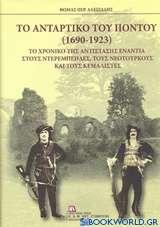 Το αντάρτικο του Πόντου (1690-1923)