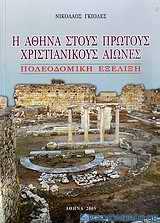 Η Αθήνα στους πρώτους χριστιανικούς αιώνες