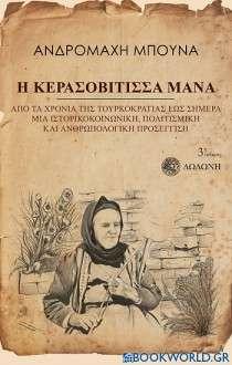Η Κερασοβίτισσα μάνα