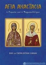 Αγία Αναστασία η Ρωμαία ή Φαρμακολύτρια