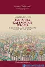 Ιδεολογία και σχολική ιστορία