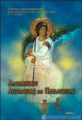 Αλφαβητάρι αγιολογίας και παιδαγωγίας