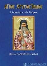 Άγιος Χρυσόστομος ο Ιερομάρτυς της Σμύρνης