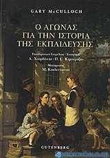 Ο αγώνας για την ιστορία της εκπαίδευσης