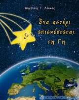 Ένα αστέρι επισκέπτεται τη Γη