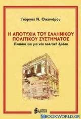Η αποτυχία του ελληνικού πολιτικού συστήματος