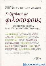 Συζητήσεις με φιλοσόφους