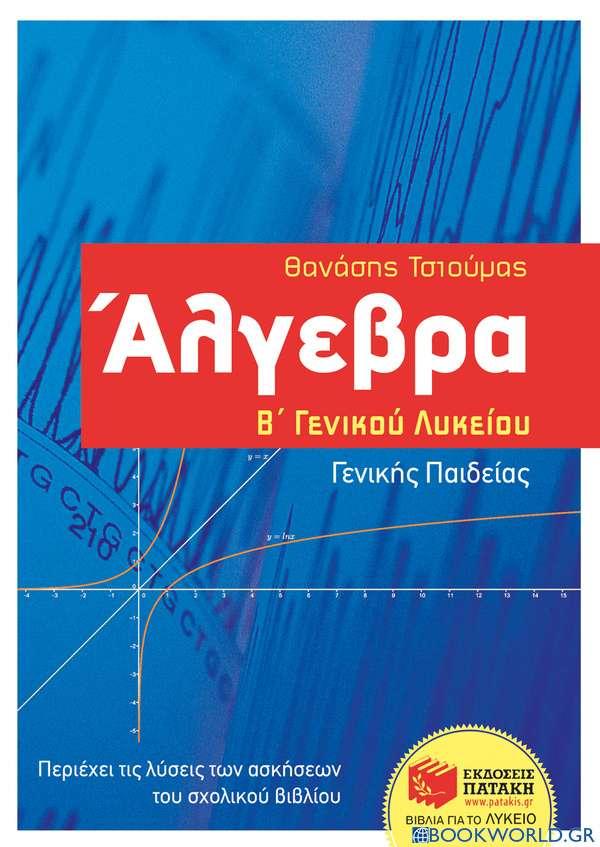 Άλγεβρα Β΄γενικού λυκείου