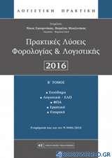Πρακτικές λύσεις φορολογίας και λογιστικής 2016