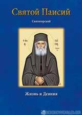 Святой Паисий Святогорский