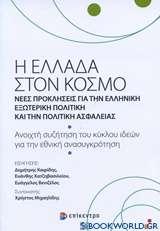 Η Ελλάδα στον κόσμο