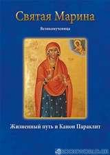 Святая Марина Великомученица