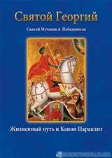 Святой Георгий Святой Мученик и Победоносец