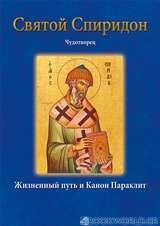 Святой Спиридон Чудотворец