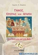 Γάμος, έρωτας και αγάπη στη θεολογία και στη ζωή