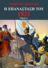 Η Επανάσταση του 1821