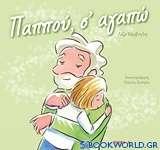Παππού, σ' αγαπώ