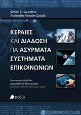 Κεραίες και διάδοση για ασύρματα συστήματα επικοινωνιών