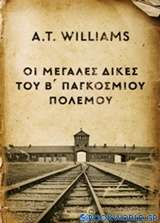 Οι μεγάλες δίκες του Β΄ Παγκόσμιου πολέμου