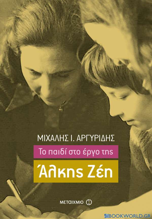 Το παιδί στο έργο της Άλκης Ζέη