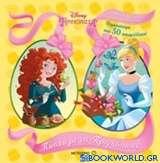 Πάσχα με τις πριγκίπισσες