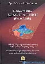 Εισαγωγή στην ασαφή λογική (Fuzzy Logic)