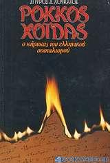 Ρόκκος Χοϊδάς: ο κήρυκας του ελληνικού σοσιαλισμού