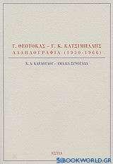 Γ. Θεοτοκάς - Γ. Κ. Κατσίμπαλης, Αλληλογραφία 1930-1966