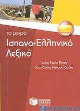 Το μικρό ισπανο-ελληνικό λεξικό