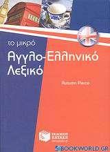 Το μικρό αγγλο-ελληνικό λεξικό