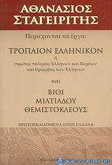 Τρόπαιον ελληνικόν ,ή, Πρώτος πόλεμος Ελλήνων και Περσών και θρίαμβος των Ελλήνων. Βίοι Μιλτιάδου, Θεμιστοκλέους