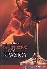 Ο ερωτισμός του κρασιού