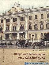 Οθωμανικά διοικητήρια στον ελλαδικό χώρο