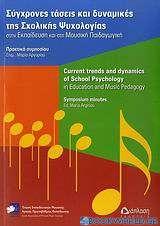 Σύγχρονες τάσεις και δυναμικές της σχολικής ψυχολογίας στην εκπαίδευση και στη μουσική παιδαγωγική