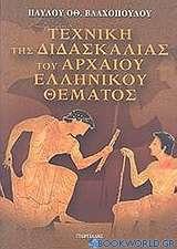 Τεχνική της διδασκαλίας του αρχαίου ελληνικού θέματος