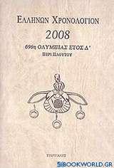 Ελλήνων χρονολόγιον 2008