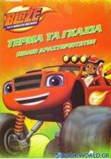 Blaze and the Monster Machines: Τέρμα τα γκάζια