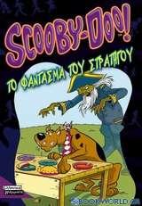 Scooby-Doo: Το φάντασμα του στρατηγού