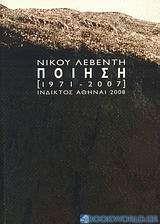 Ποίηση 1971-2007